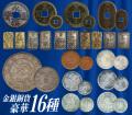 金銀銅貨豪華16種