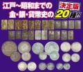 金・銀・貨幣史の決定版20種