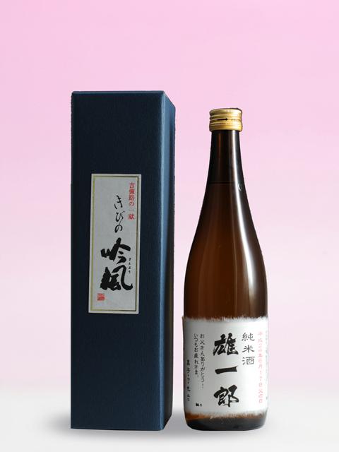 【父の日 名前入りオリジナルラベル酒】 純米酒 720ml