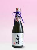 還暦祝いのプレゼントに花束ラッピング名入れラベル酒・酒蔵直送 大吟醸 720ml