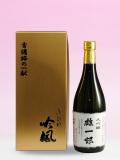 【父の日 名前入りオリジナルラベル酒】 送料込み 大吟醸 720ml