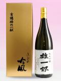 【父の日 名前入りオリジナルラベル酒】 送料込み  純米吟醸 1800ml