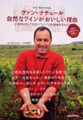 【書籍】『ヴァン・ナチュール 自然なワインがおいしい理由』 文 中濱潤子