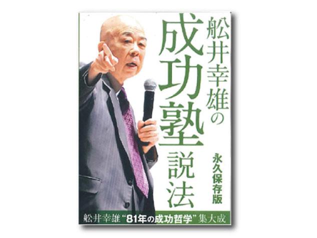 舩井幸雄DVDmain
