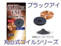 丸山式コイル「ブラックアイ」6個入《電磁波の出すエネルギーを良いエネルギーに変えるサポートをする!》