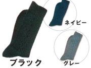 紳士ソックス【 天然鉱石繊維 HEATRAY(ヒートレイ)オーラストーン 】