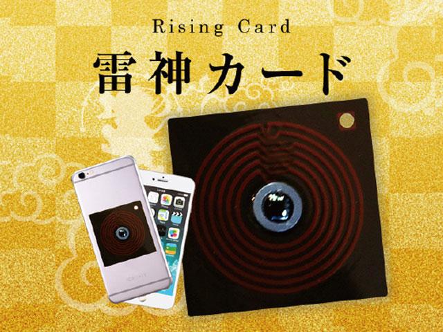 Dr.YAYAMAが開発した「 雷神カード 」《有害だと考えられるな電磁波に対応》