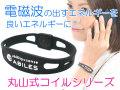 丸山式コイル:ブレスレットタイプ「アビリス プラス」《電磁波の出すエネルギーを良いエネルギーに変えるサポートをする!》