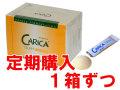 【定期購入】カリカセラピ