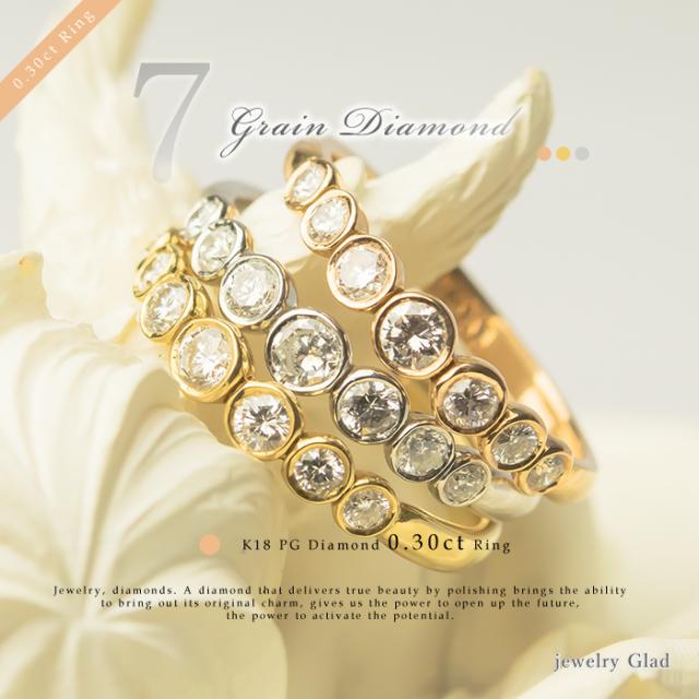送料無料 7粒ダイヤ 指輪 K18 PG(ピンクゴールド) ダイヤモンド 0.3ct リング
