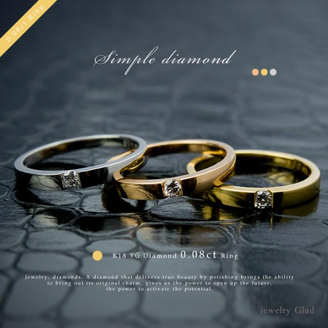 送料無料 一粒ダイヤ 指輪 K18 YG(イエローゴールド) ダイヤモンド 0.08ct リング シンプル
