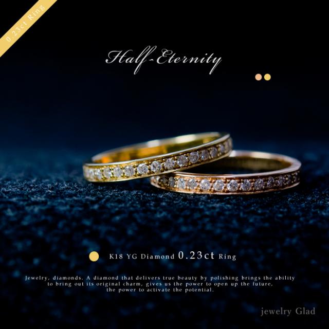 送料無料 ハーフエタニティ ダイヤ 指輪 YG(イエローゴールド) ダイヤモンド 0.23ct リング