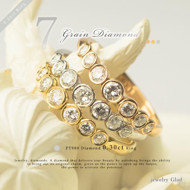 送料無料 7粒ダイヤ 指輪 PT900(プラチナ) ダイヤモンド 0.3ct リング