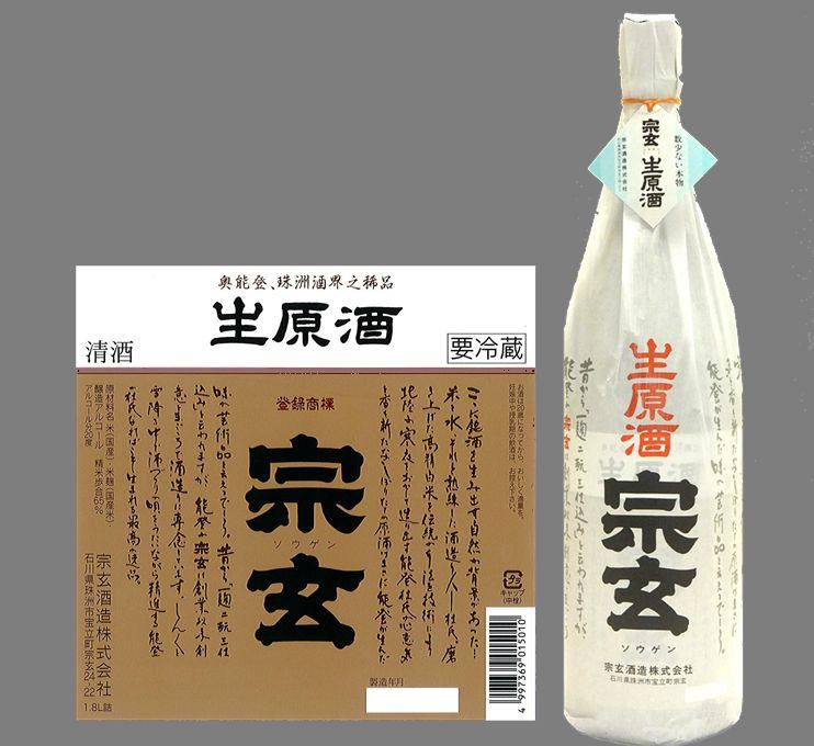 宗玄生原酒1800ml
