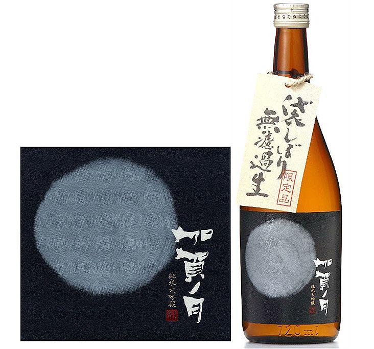 加賀ノ月純米大吟醸月光無濾過生原酒