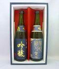 菊姫限定酒2本セット
