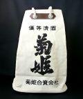 菊姫通い袋