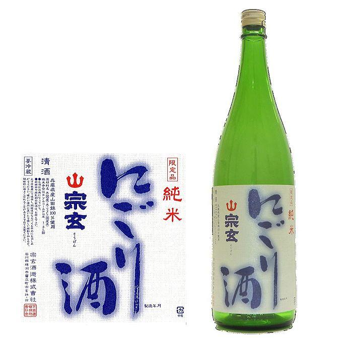 宗玄純米にごり酒
