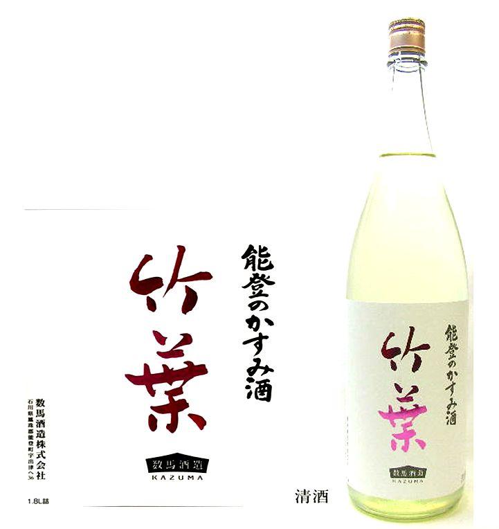 竹葉かすみ酒