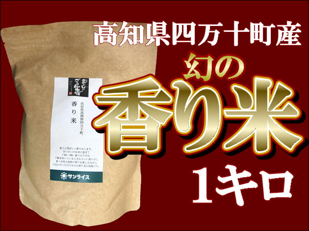 28年産 高知県産 香り米 1k