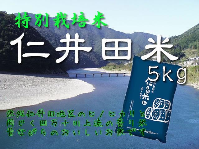 特別栽培米 28年産 仁井田米(香り米入り)5kg