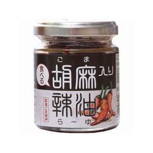 食べる国産胡麻辣油