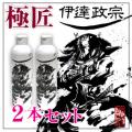 NEW 極匠スカルプシャンプー Black Edition ブラックエディション  (伊達政宗)300ml ×2本セット