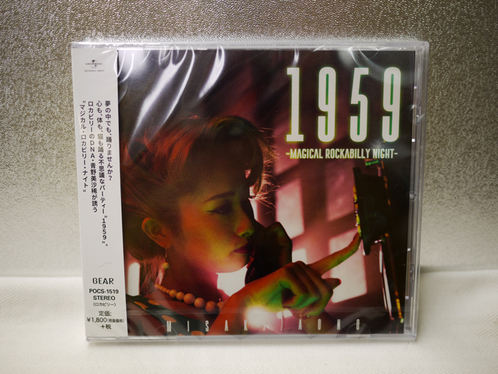 青野美沙稀 CD 1959〜Magical Rockabilly Night〜