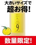 GOZENSHU9(NINE) ゆずの酒 イエローボトル - 1800ml