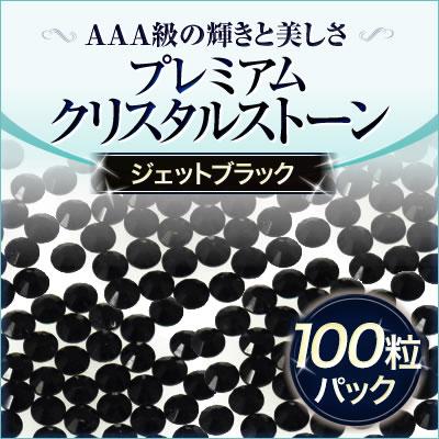 【ゆうメール対象商品】ジェルネイルにスワロフスキーのような輝きプレミアムクリスタルストーンジェットブラック100粒