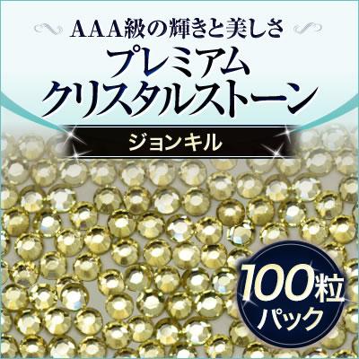 【ゆうメール対象商品】 ジェルネイルに!スワロフスキーのような輝きのプレミアムクリスタルストーンジョンキル100粒