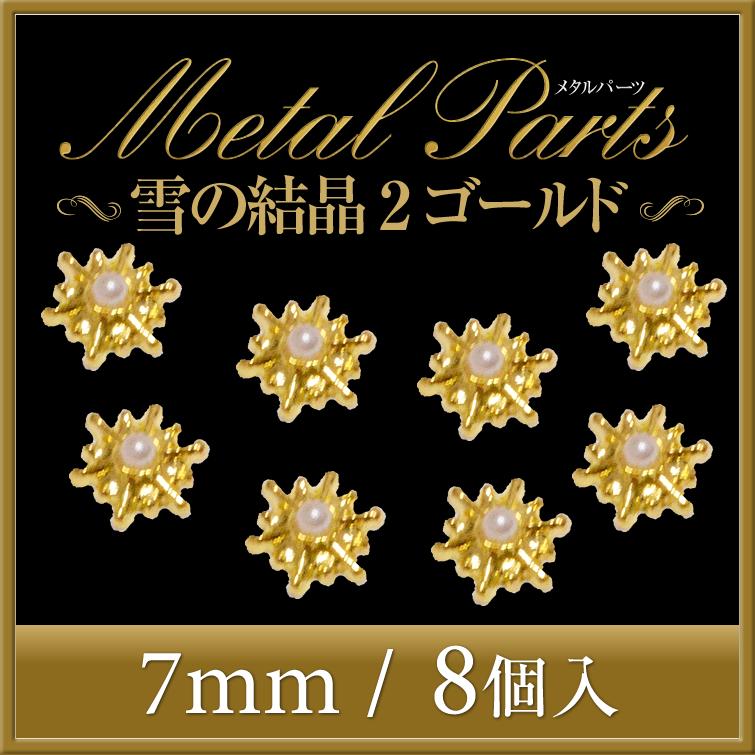 【新商品】【ゆうメール対象商品】ジェルネイルアート・ビジューネイルに大活躍!メタルパーツ 雪の結晶2 ゴールド/シルバー 7ミリ 8個