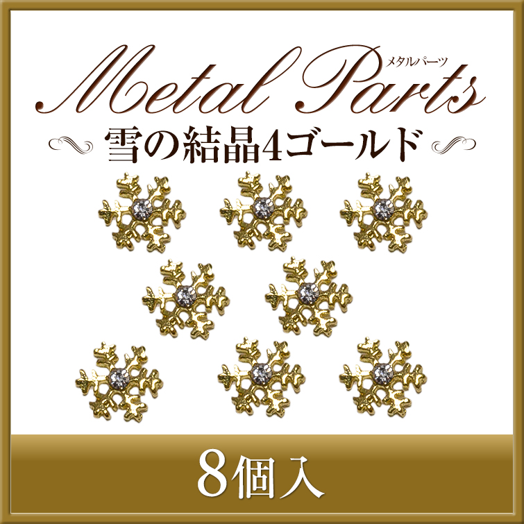 【ゆうメール対象商品】ジェルネイルアート・ビジューネイルに大活躍!メタルパーツ 雪の結晶4 ゴールド/シルバー 8個