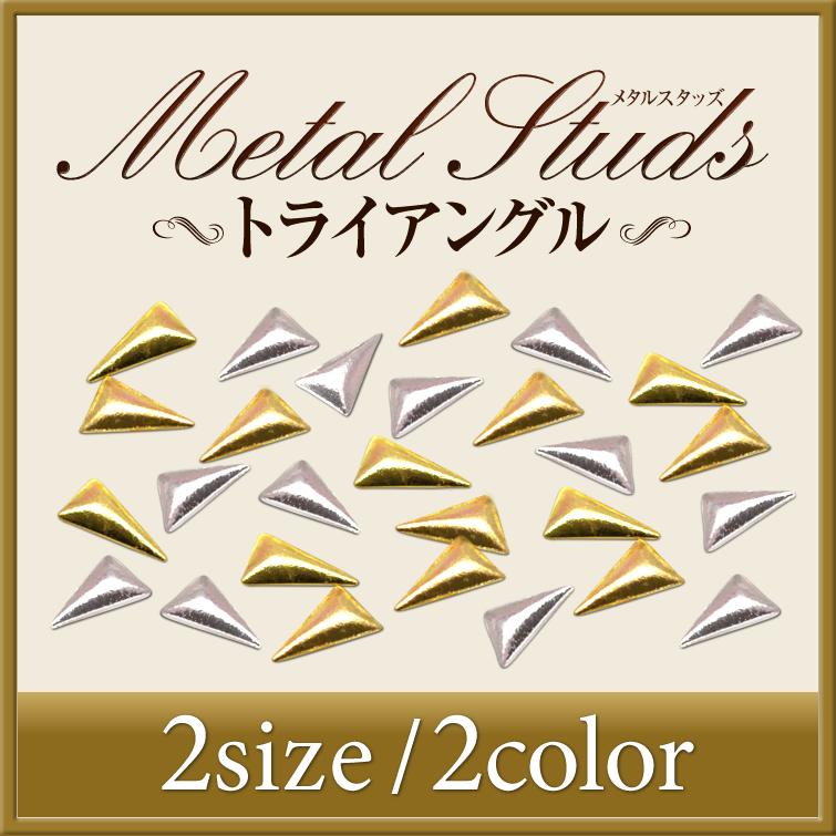 【ゆうメール対象商品】美しい輝きと形状!置くだけでゴージャスなジェルネイルアートに!高品質トライアングルスタッズ50粒