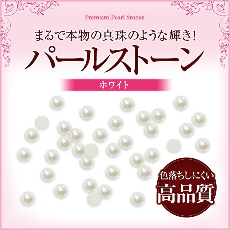 【ゆうメール対象商品】まるで本物の真珠のようなパールの輝き!色落ちしにくい高品質半球パールストーン ホワイト
