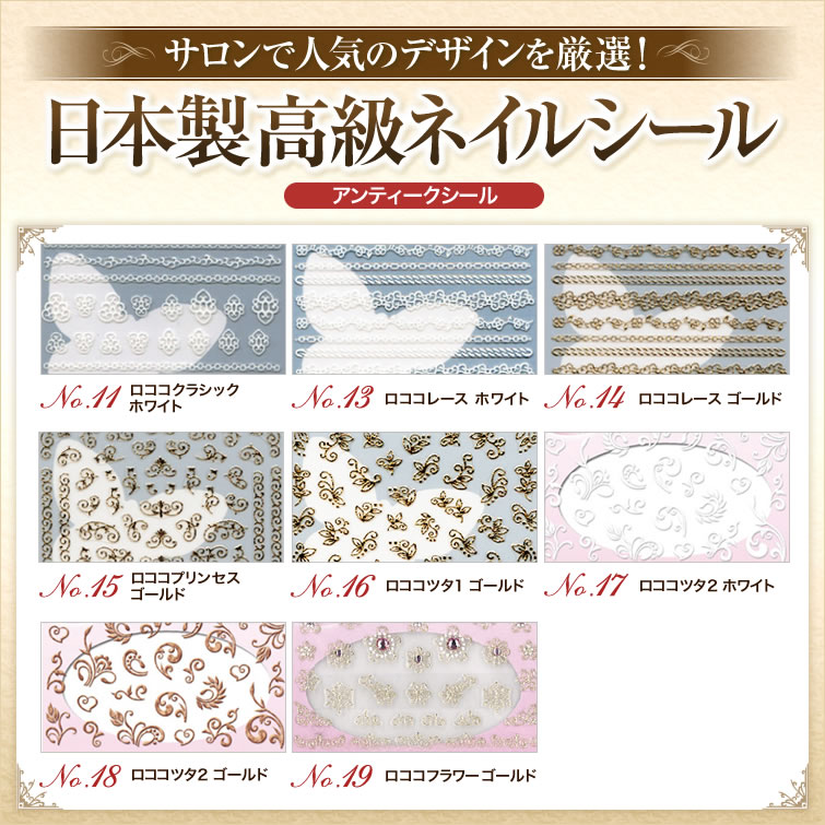 【ロココフラワーゴールド 在庫限り】【ゆうメール対象商品】サロンで人気のデザインを厳選!日本製高級ネイルシール