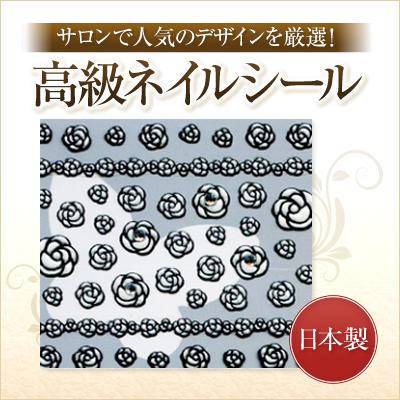 【ゆうメール対象商品】サロンで人気のデザインを厳選!日本製高級ネイルシール カメリア ブラック×ホワイト