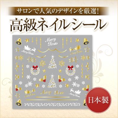 【ゆうメール対象商品】サロンで人気のデザインを厳選!日本製高級ネイルシール クリスマス2 ※パッケージなしの商品です。ストーンは商品についていません