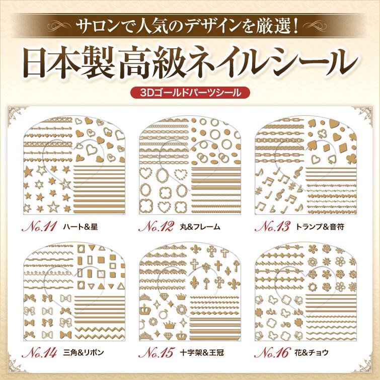 【ゆうメール対象商品】サロンで人気のデザインを厳選!日本製高級3Dゴールドパーツシール※パッケージ無しのタイプになります。