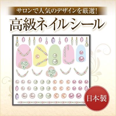 【ゆうメール対象商品】サロンで人気のデザインを厳選!日本製高級ネイルシール パールローズ ※パッケージなしの商品です。ストーンは商品についていません