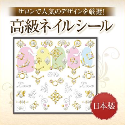 【ゆうメール対象商品】サロンで人気のデザインを厳選!日本製高級ネイルシール パールティアラ ※パッケージなしの商品です。ストーンは商品についていません