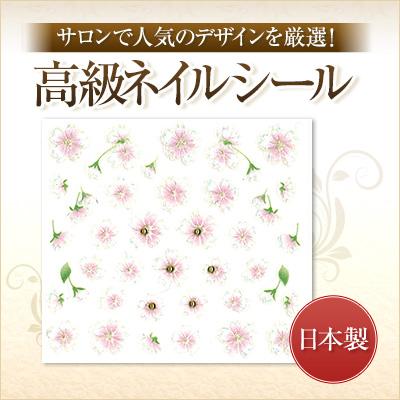 【新商品】【ゆうメール対象商品】サロンで人気のデザインを厳選!日本製高級ネイルシール サクラネイルシールC ※パッケージなしの商品です。ストーンは商品についていません