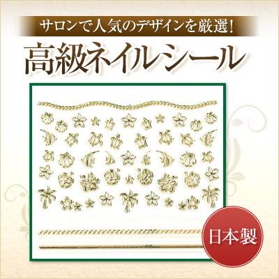 【新商品】【ゆうメール対象商品】サロンで人気のデザインを厳選!日本製高級ネイルシール サニーネイルシール2 ※パッケージ無しのタイプになります。