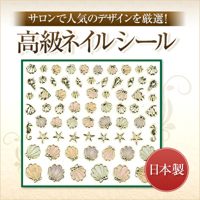 【新商品】【ゆうメール対象商品】サロンで人気のデザインを厳選!日本製高級ネイルシール サニーネイルシール4 ※パッケージ無しのタイプになります。
