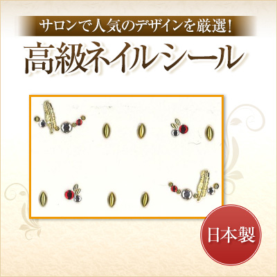 【新商品】【ゆうメール対象商品】サロンで人気のデザインを厳選!日本製高級ネイルシール 2016夏フットストーンシール3 ※パッケージ無しのタイプになります。