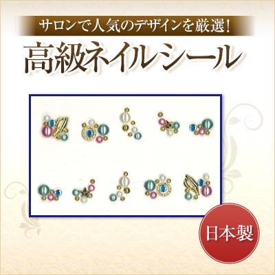 【新商品】【ゆうメール対象商品】サロンで人気のデザインを厳選!日本製高級ネイルシール 2016夏ストーンシール3 ※パッケージ無しのタイプになります。