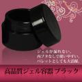 【ゆうメール対象商品】ジェルが漏れない!内ブタなしで使い勝手がよい頑丈でしっかりした作りの高品質ジェル容器ブラック