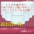 【ゆうメール対象商品】ジェルが漏れない内ブタなしで使い勝手がよい頑丈でしっかりした作りの高品質ジェル容器ホワイトお買い得10個セット