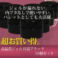 【ゆうメール対象商品】ジェルが漏れない内ブタなしで使い勝手がよい頑丈でしっかりした作りの高品質ジェル容器ブラックお買い得10個セット