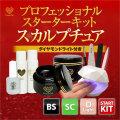 ●ゆうメール不可●☆☆☆ベースの持ちがさらに進化☆☆☆スターターキットスカルプチュアダイヤモンドLEDライト付